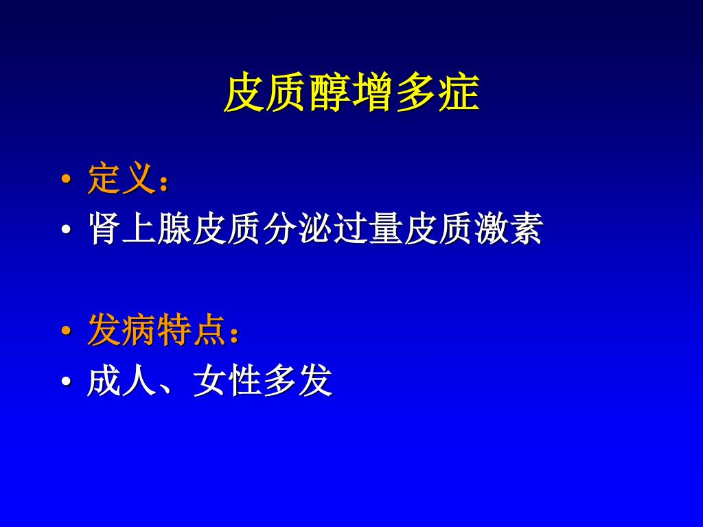 PPT - 皮質醇增多癥 ( Hypercortisolism. Cushing's Syndrome) PowerPoint Presentation - ID:924280