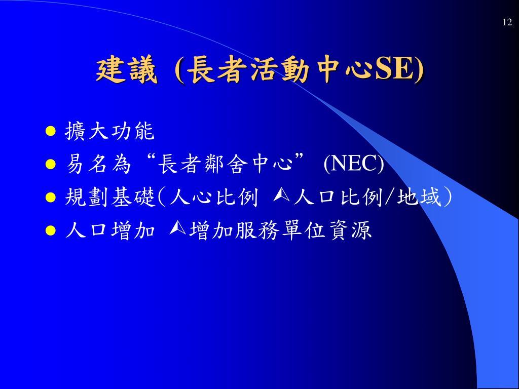PPT - 社區安老服務檢討顧問研究 PowerPoint Presentation, free download - ID:947695