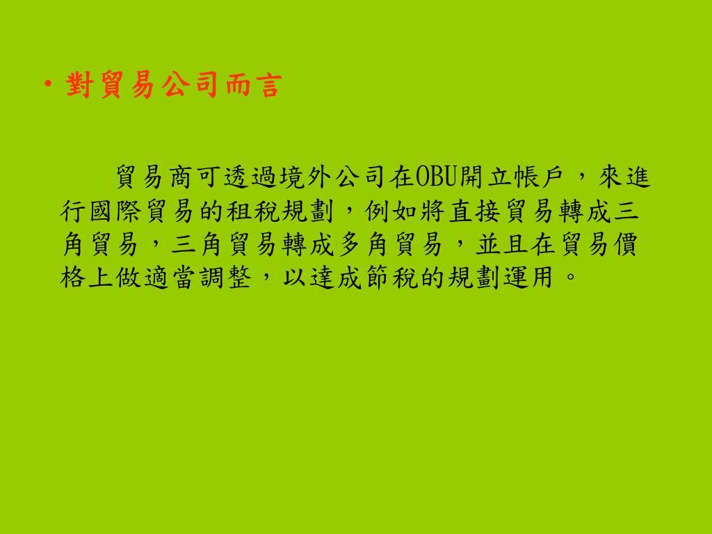 PPT - 境外公司 與 國際金融業務分行 (OUB) PowerPoint Presentation - ID:962513