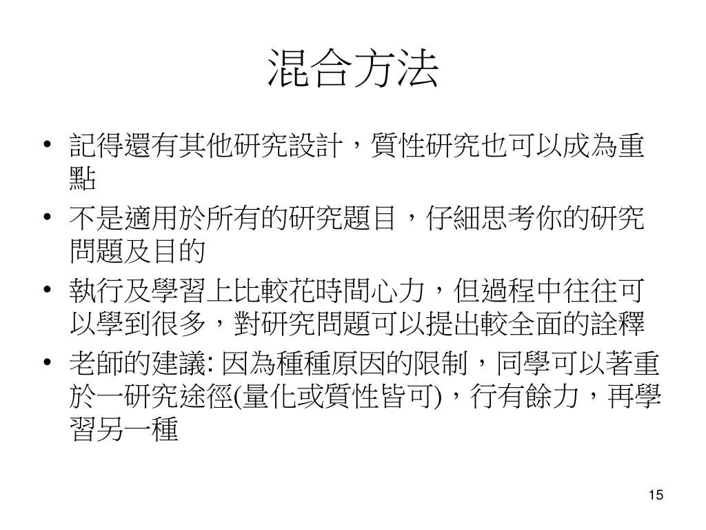 PPT - Mixed Methods ( 混合方法 ) PowerPoint Presentation, free download - ID:964713