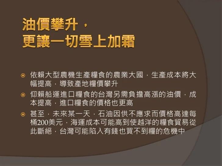 糧食危機關鍵報告:臺灣觀察