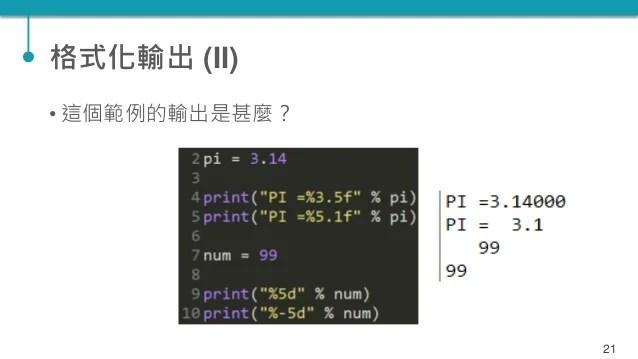 TQC+ 程式語言 Python 01:變數與輸出入