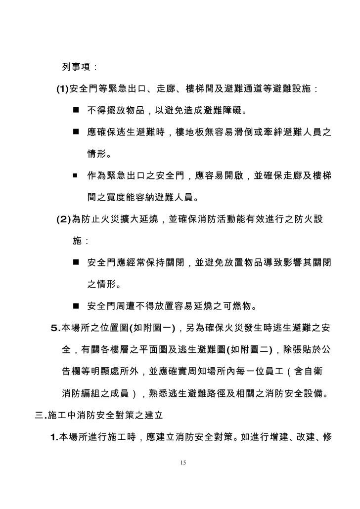高科技廠房消防防護計畫範例