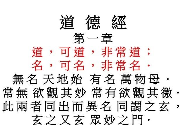 何老師-道德經全文