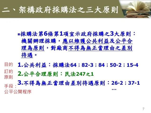 政府採購法筆記01:三大原則、帝王條款、章節概要(principles of Government Procurement Act of