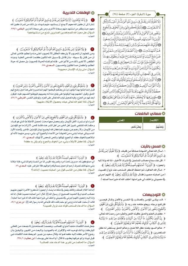 القرآن تدبر وعمل الجزء الثاني