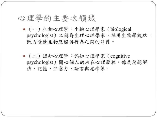 通識心理_0226心理學史簡介