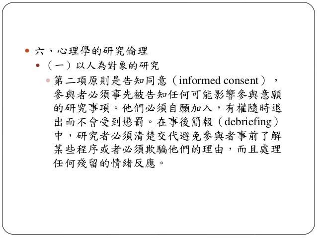 0301心理學史簡介