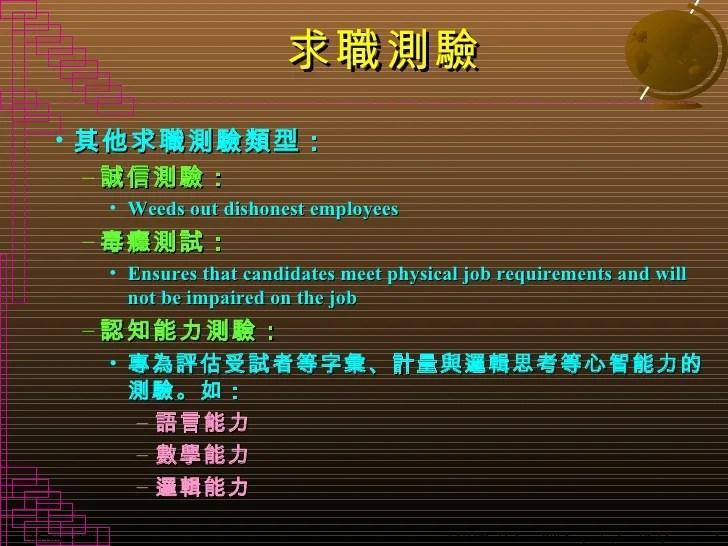 招募 甄選Recruitment & Selection (按此下載)
