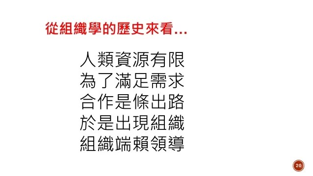 新竹世芳扶輪社職業服務專題演講-『成為勵志領導者』