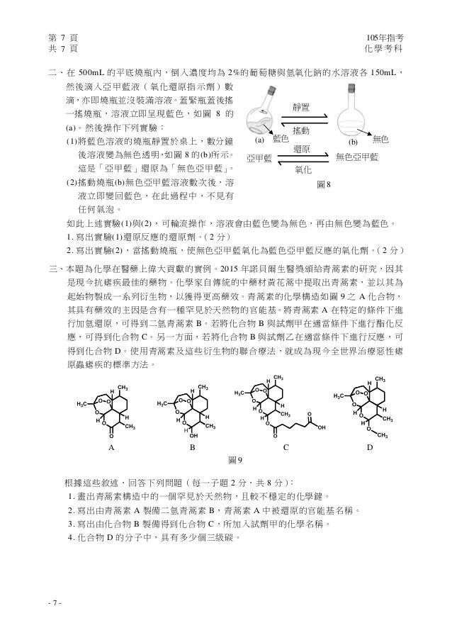 105指考化學試卷定稿