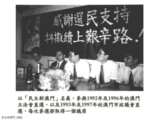 圖說澳門故事09.1887 1999.政治發展
