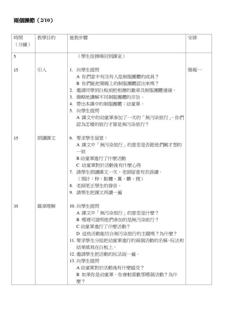 幼童軍活動教案 09104328