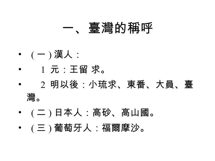 簡報1 臺灣史