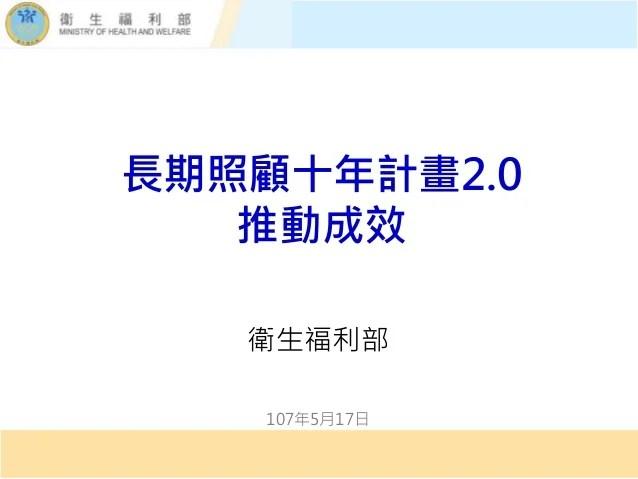20180517衛生福利部「長期照顧十年計畫2.0推動成效」報告(懶人包)