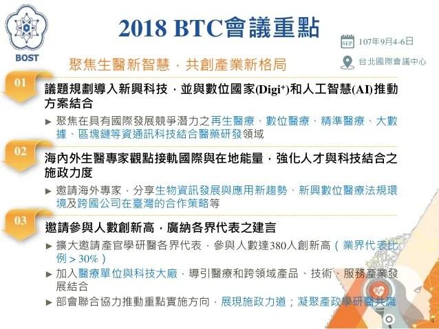 (簡報)20181025行政院科技會報辦公室:「2018行政院生技產業策略諮議委員會議(BTC)成果」報告。