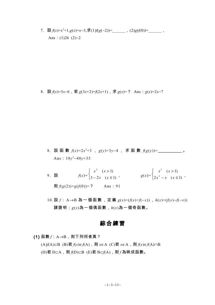 1 3函數