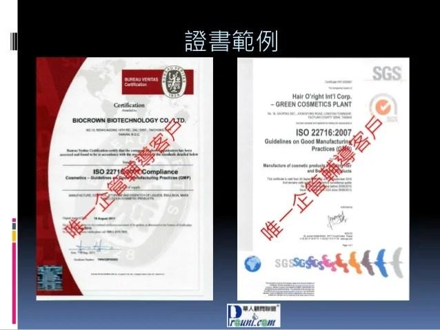 1 化妝品iso22716與gmpc驗證的不同