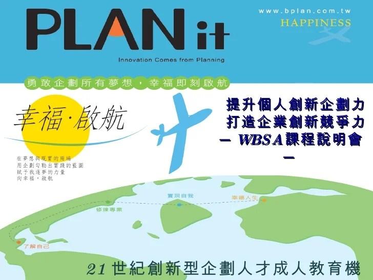 WBSA商務企劃國際認證課程說明會