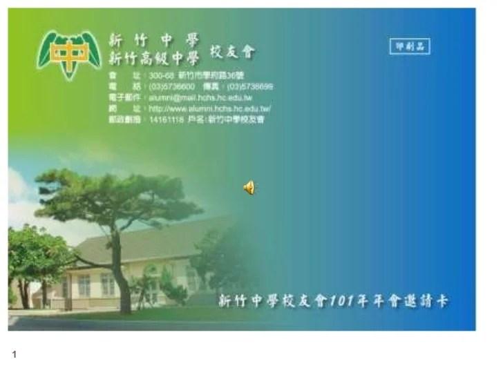 新竹中學101年會員大會