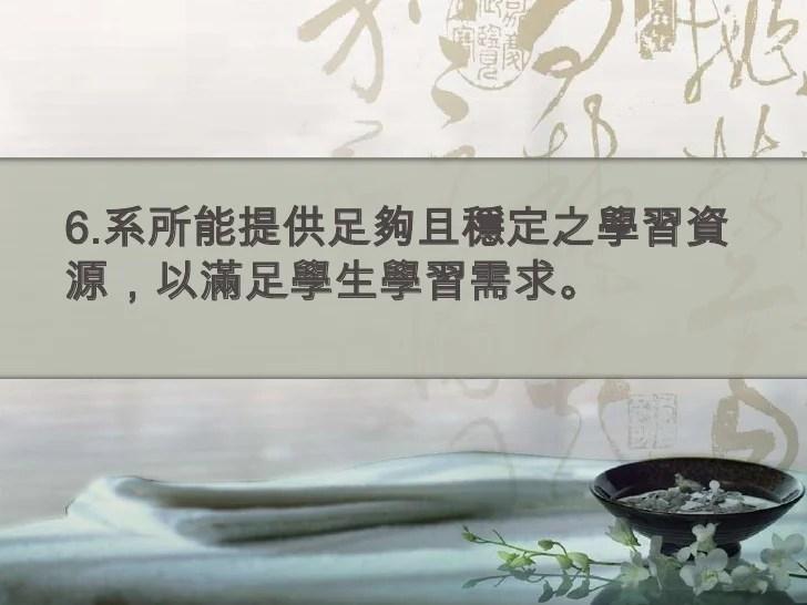 101評鑑簡報/華語系主任0523