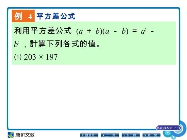 102上中數2年級教學簡報1-1乘法公式