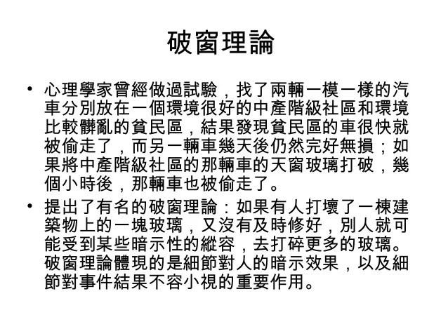 103.03.00 生涯規劃與履歷面談要訣-詹翔霖副教授