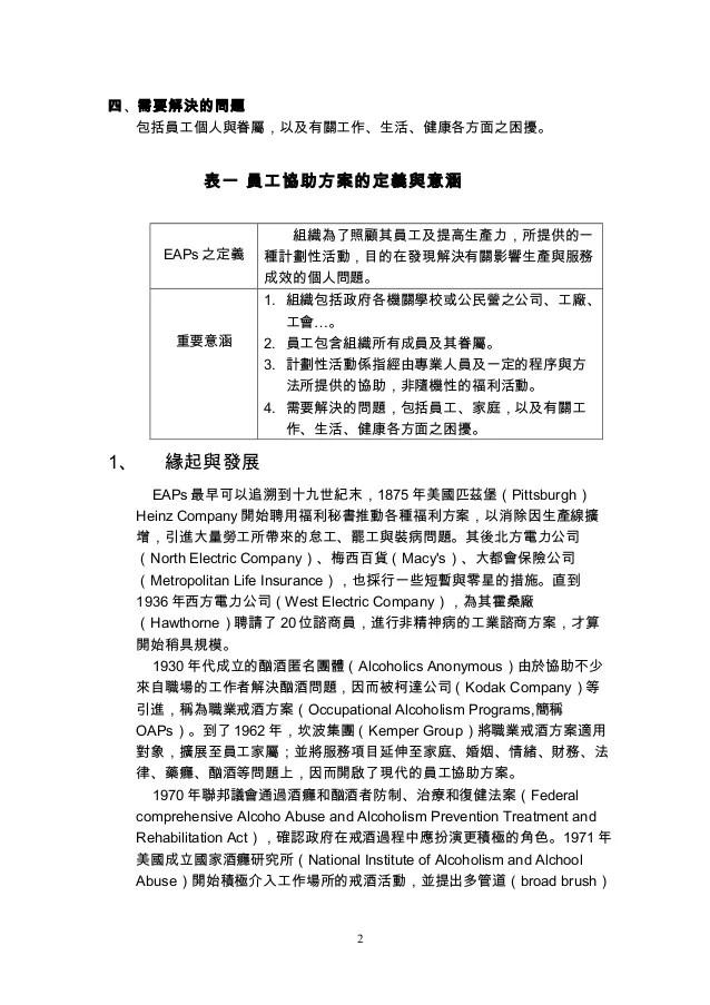 103.07.18 員工協助方案-ea ps在企業運用及建置流程-工策會-詹翔霖教授-講義