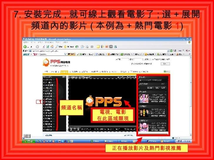 10_3如何使用線上PPstream(網路電視)來看電影