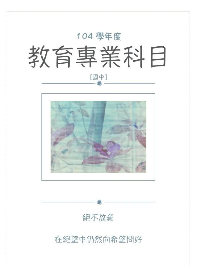104國中教育專業科目考古題