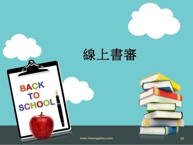 105申請入學說明會(上網)