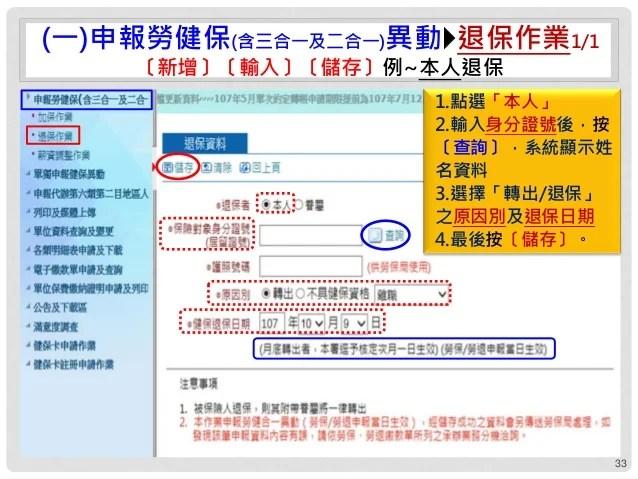 多憑證網路承保作業系統-107.10版