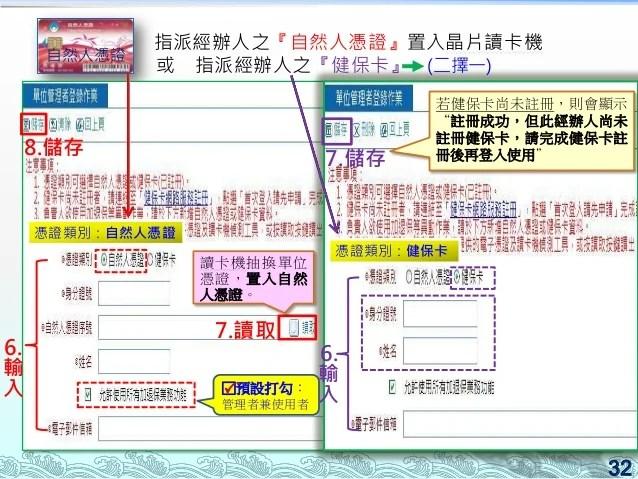多憑證網路承保作業系統(含承保實務法規簡介)-108.10版