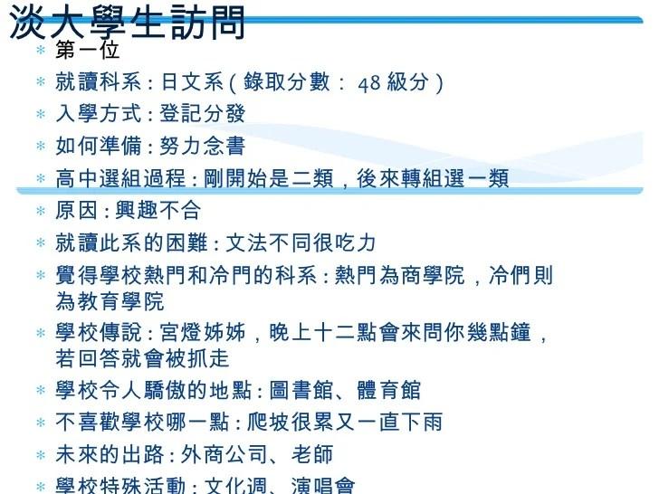 第3組 淡江大學vs高雄師範大學