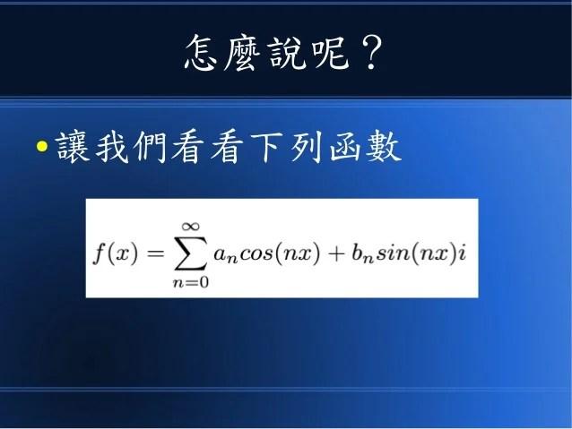 用十分鐘學會 《微積分、工程數學》及其應用