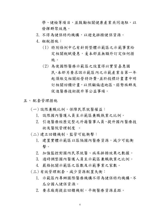 20131106 - 財政委員會 - 就「自由經濟示範區相關租稅優惠規劃及稅式支出評估」專題報告