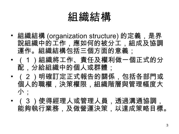 11單元:組織資源