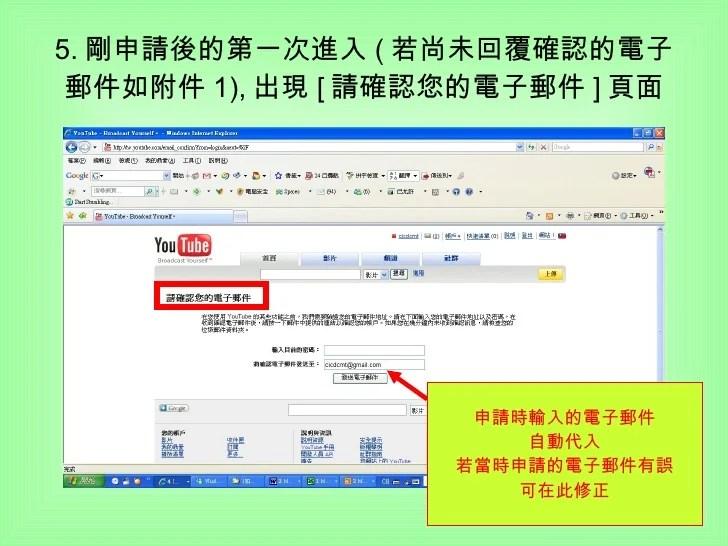 1 1如何處理Youtube申請確認的電子郵件