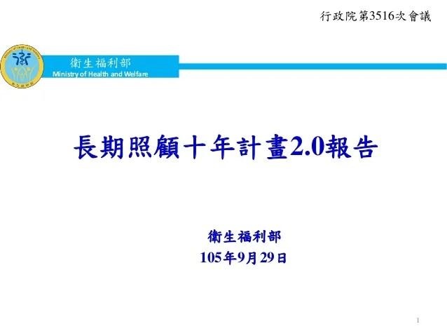 行政院簡報 衛福部 長照十年計畫2.0