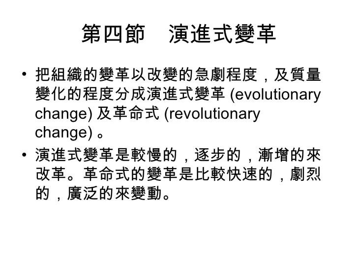 13組織變革