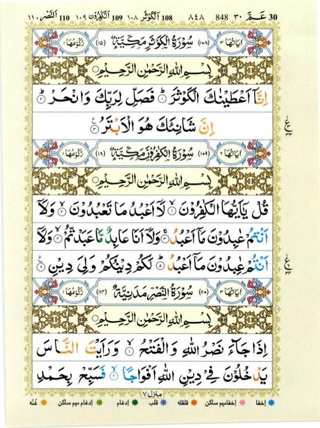 Tajwid Surah Al Kafirun : tajwid, surah, kafirun, Quran, Tajwid, Surah, ﴾القرآن, سورۃ, الكافرون﴿, Al-Kafiroon