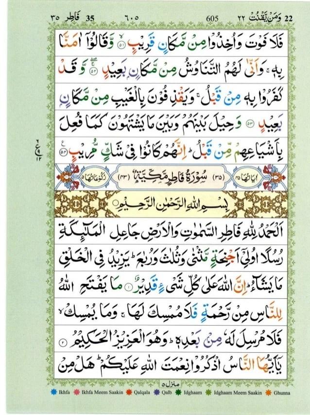 Surat Al Fathir : surat, fathir, Quran, Tajwid, Surah, ﴾القرآن, سورۃ, فاطر﴿, Fatir