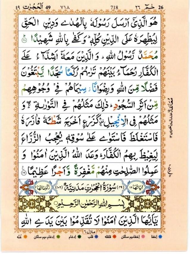 Surat Al Hujurat Ayat 12 Beserta Tajwidnya : surat, hujurat, beserta, tajwidnya, Daily, Quran, Surah, Hujurat, Cute766