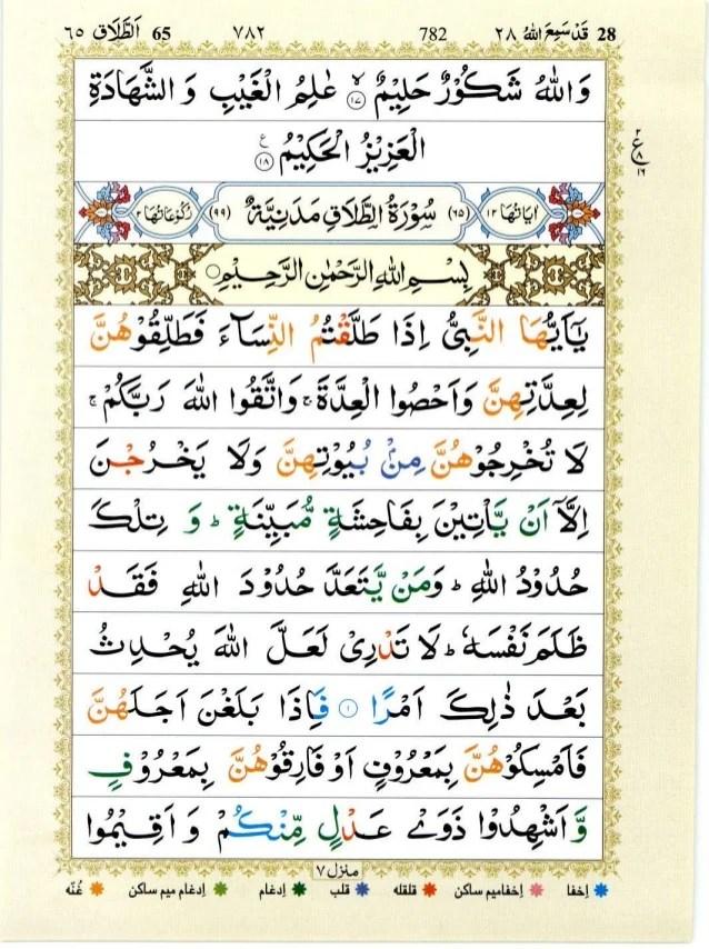 At Talaq Ayat 3 : talaq, Quran, Tajwid, Surah, ﴾القرآن, سورۃ, الطلاق﴿, At-Talaq