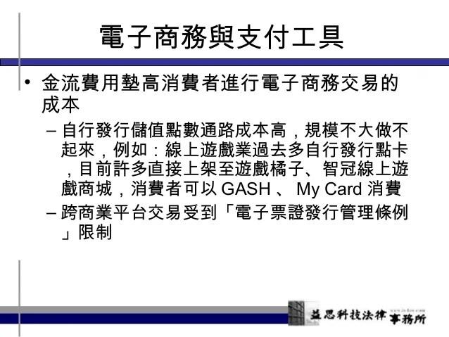 140324電子商務經營之法律議題-從個資法與第三方支付談起