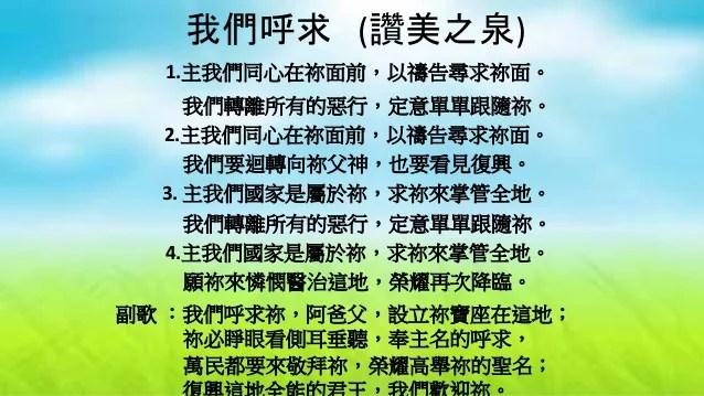 西九浸信會 - 異象分享會 (1月17日 2016年)