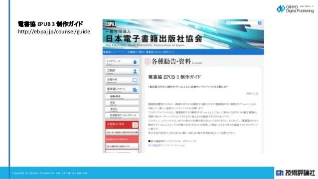 電子出版と電子書籍 ~ EPUBとWeb技術、その前に。(Web制作者による電子出版の実踐 ~電書業界に乗り込め ...