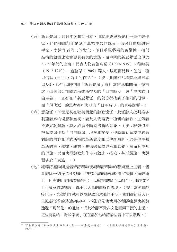戰後臺灣現代詩的演變與特質(1949 2010)