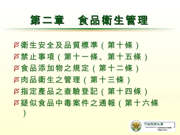 食品衛生法規及及執行現況新版1ppt