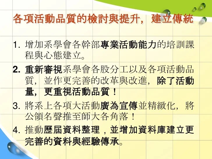 公領系學會:1號會長候選人政見發表
